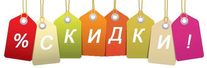 Skidki3